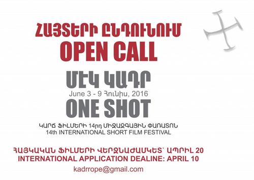 One-Shot-Short-Film-Festival